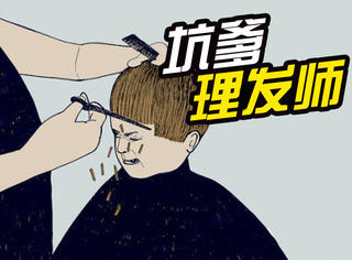 盘点那些年我们被理发师坑过的发型