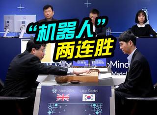 人机大战AlphaGo再胜!还剩3局真替李世石捏把汗!