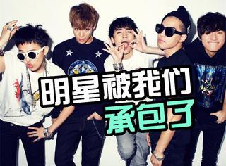 Angelababy李小璐易烊千璽...半個娛樂圈都是bigbang的宣傳員