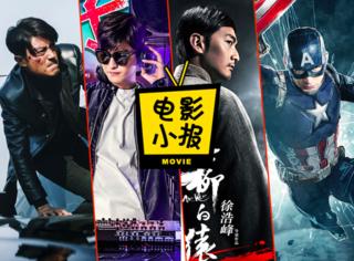 【电影小报】《美队3》全员酷炫曝光,《箭士柳白猿》今日上映!