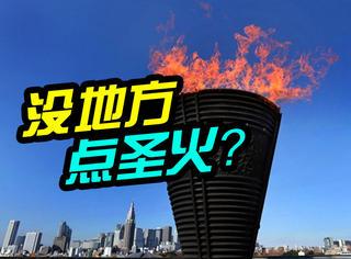 2020东京奥运会没地方点圣火?知道真相眼泪掉下来!