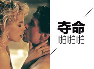 【电影教你啪啪啪】一场欲仙欲死的XXOO,带你体验最极致的SEX技巧!