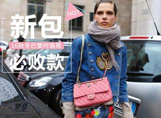 16秋冬巴黎时装周包包种草List,你会为哪款买单?