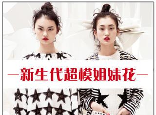 别一说中国超模就知道刘雯孙菲菲,这还有对儿新生代姐妹花呢!