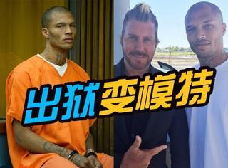 高颜值囚犯出狱直接变麻豆,果然是个看脸的时代...