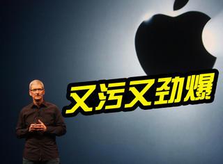 苹果预定3月21号发布小屏iPhone,邀请函文案真是又污又劲爆!
