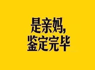 【超燃日报】亲妈为给女儿求姻缘,网购了一颗桃花树...