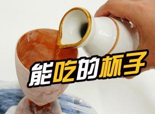 """日本推出""""乌贼杯"""",用完还能烤着吃!"""