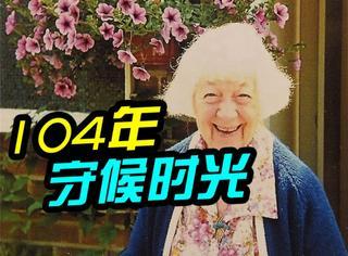 经历了一战、二战,老奶奶在这间小屋里守候了104年!