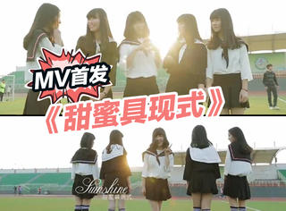 Sunshine首部MV正式版曝光!!这歌必须要用心去感受!反正我惊呆了