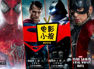 【电影小报】《美队3》蜘蛛侠终亮相,《超蝙大战》主创抵达北京宣传!