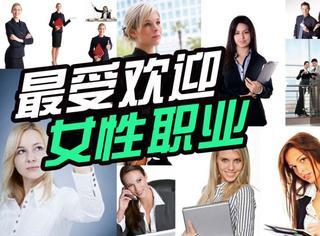 男网友评最理想的10大女性职业,空姐护士幼师都上榜了
