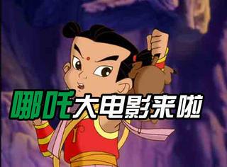 《哪吒》也有大电影!加上舒克贝塔、葫芦娃,要凑齐中国英雄联盟啦!