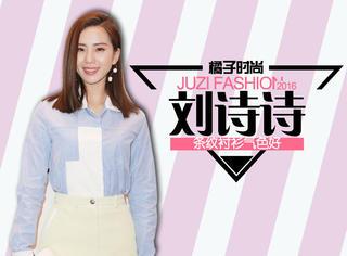 刘诗诗条纹衬衫清爽加身,沉醉在爱情中的她就是美到爆!