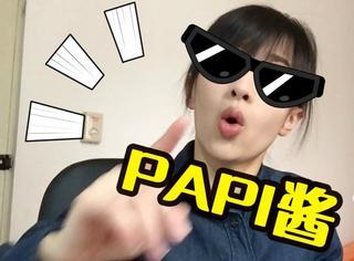 PAPI酱又来啦!她简直是我们生活的光啊!