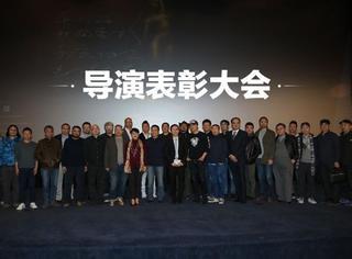 导演协会2015表彰大会大幕开启!管虎、陈思成、丁晟现场拉票PK