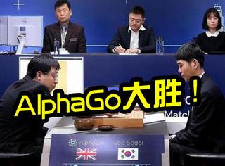 AlphaGo大胜!3:0成最后赢家,人工智能的强大真不是盖的!