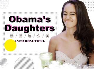 奥巴马的女儿们在国宴上穿的啥?礼服竟要10几万...