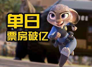上映9天《疯狂动物城》终于单日票房破亿,赢得口碑才是赢得市场的关键!