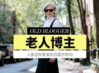 这个时尚博主一把年纪了,可是人家比你时尚还比你美