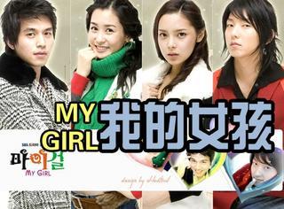 中文说的溜、拍戏主持两不误,10年过去《我的女孩》的主演们怎么样了?