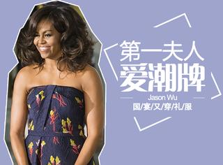 又穿了?!美国第一夫人每件Jason Wu的礼服都是有故事的!