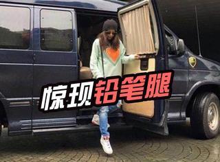 徐若瑄产后首开工,天了噜,铅笔腿惊呆粉丝!