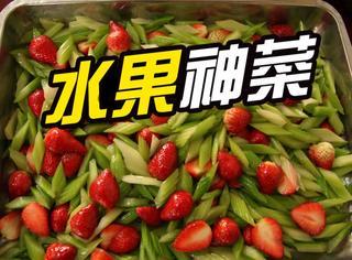 高校食堂又推水果神菜,草莓炒西芹是什么鬼?
