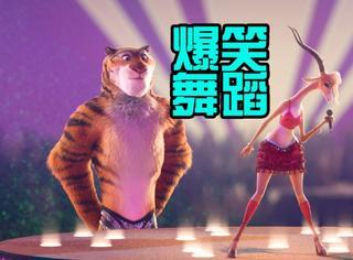 快看!你们的老公宋仲基、黄景瑜都在跟《疯狂动物城》夏奇羊跳舞呢!