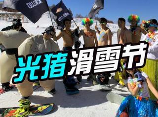 """长春办""""光猪""""滑雪节,脱光了去滑雪你敢吗?"""