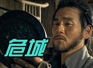 《危城》:彭于晏吴京兵戎相见,刘青云20年后再演古装!