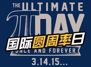 3月14国际圆周率日,π君都要被大家玩坏了!