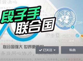 """""""联合国""""在微博6年了,没想到这竟然是个段子手"""