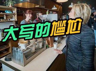 """希拉里晒咖啡店合影,店员回复:""""请删掉,我选桑德斯"""""""