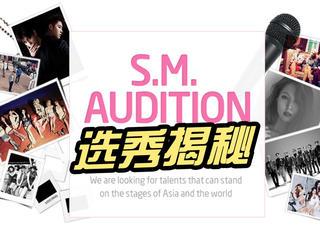 独家 |韩国SM全球选秀现场大揭秘:95后表示,00后你们太敢了!