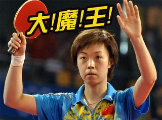 蝉联5年冠军、全盛期退役,大魔王张怡宁的乒乓人生就是一部热血动漫!