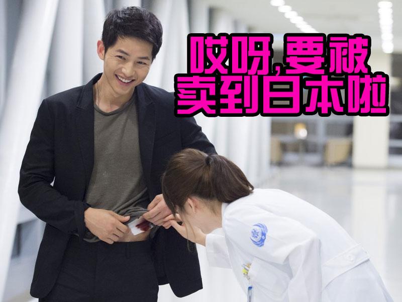 据说《太阳的后裔》要被卖到日本了,霓虹金也爱韩剧吗?
