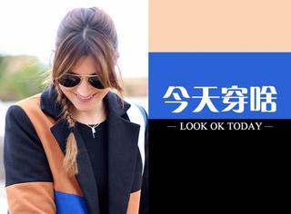 """【今天穿啥】穿个拼色大衣做个""""色""""女孩"""