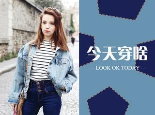 【今天穿啥】牛仔夹克叠穿复古高腰裤帅成渣!