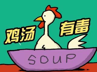 315鸡汤打假:是汤三分毒,拒汤保智商!