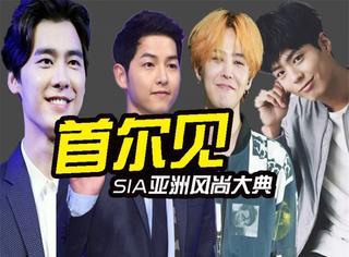 李易峰、宋仲基、权志龙、朴宝剑...你们的老公都去了SIA亚洲风尚大典!