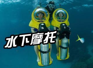 """不会潜水?没事!旱鸭子现在都玩""""水下摩托车""""!"""