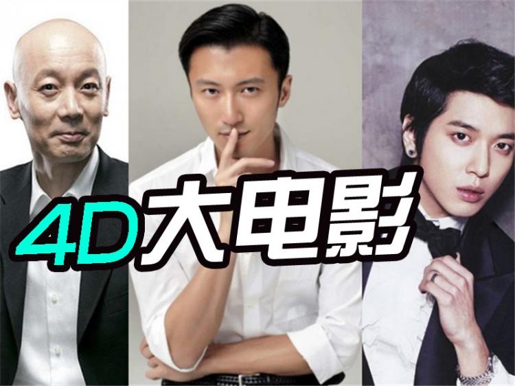 谢霆锋、葛优、郑容和要拍《锋味》电影啦!还是斥巨资拍4D!!