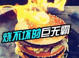 确定吃的是汉堡?外国男子火烧汉堡,结局惊人...