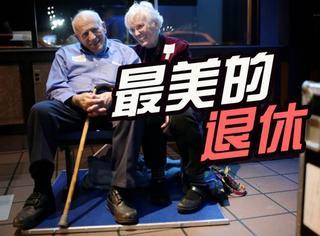 爷爷工作60年后退休,结果经历了一场最意外的退休仪式