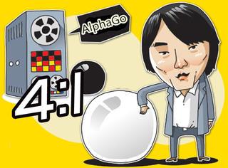 AlphaGo最终4:1战胜李世石:围棋输了,咱们还有麻将!
