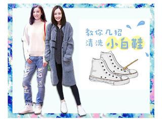 干货 | 教你几招小白鞋的清洗方法!