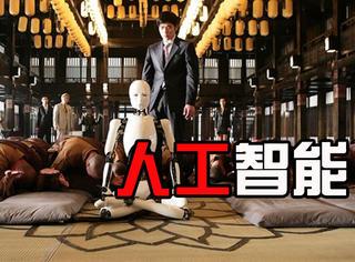 如果未来机器人有了意识,人类有可能……