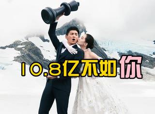 吴奇隆下10.8亿聘礼娶刘诗诗是真爱?梁家辉只花6千块就不是吗?