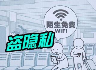 公共WiFi太可怕,1秒钟就能盗取个人隐私!